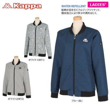 カッパ Kappa レディース 総柄 撥水 長袖 フルジップ ジャケット KGA62WT62 2020年モデル 詳細2