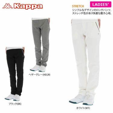 カッパ Kappa レディース ストレッチ ロングパンツ KGA62PA63 2020年モデル [裾上げ対応1] 詳細2