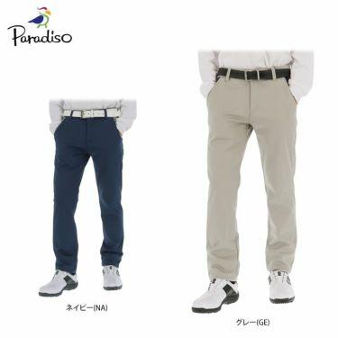 パラディーゾ Paradiso メンズ 裏起毛 ストレッチ ロングパンツ 6SQ02K [裾上げ対応1●] 詳細1