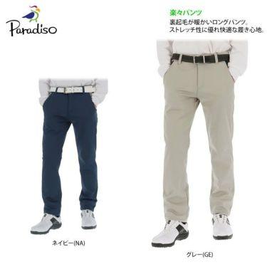 パラディーゾ Paradiso メンズ 裏起毛 ストレッチ ロングパンツ 6SQ02K [裾上げ対応1●] 詳細2