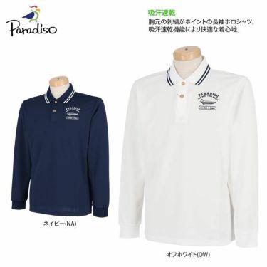 パラディーゾ Paradiso メンズ ロゴモチーフ刺繍 長袖 ポロシャツ SSM01F 2020年モデル 詳細2