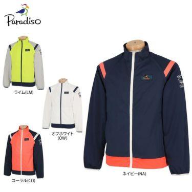 パラディーゾ Paradiso メンズ カラーブロック 撥水 2WAY フルジップ ジャケット SSM52B 2020年モデル 詳細1