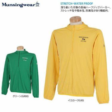 マンシングウェア Munsingwear メンズ 防風 ストレッチ 長袖 ハーフジップ パーカー MGMQJL53 2020年モデル 詳細2