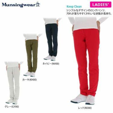 マンシングウェア Munsingwear レディース ストレッチ ロゴ刺繍 ロングパンツ MGWQJD03 2020年モデル [裾上げ対応1] 詳細2