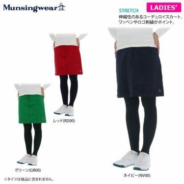マンシングウェア Munsingwear レディース コーデュロイ ストレッチ スカート MGWQJE04 2020年モデル 詳細2