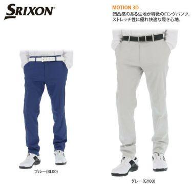 スリクソン SRIXON メンズ ロゴ刺繍 ストレッチ ロングパンツ RGMQJD04 2020年モデル [裾上げ対応1] 詳細2