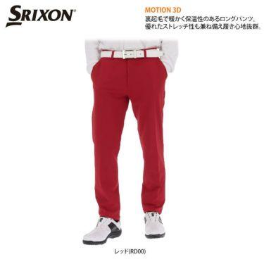 スリクソン SRIXON メンズ 撥水 裏起毛 ストレッチ ロングパンツ RGMQJD08 2020年モデル [裾上げ対応1] 詳細2