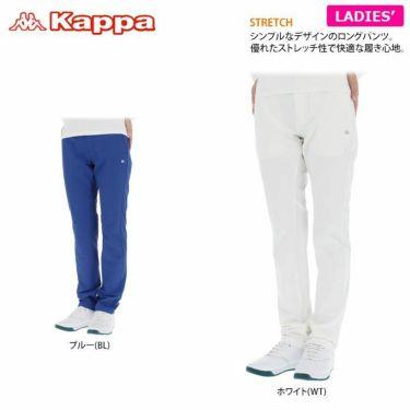 カッパ Kappa レディース 撥水 ストレッチ ロングパンツ KGA62PA62 2020年モデル [裾上げ対応1] 詳細2