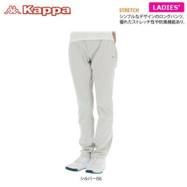 カッパ Kappa レディース 防風 ストレッチ ロングパンツ KGA62PA67 2020年モデル 詳細2
