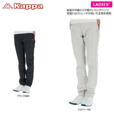カッパ Kappa レディース 生地切替 中綿 ロングパンツ KGA62PA69 2020年モデル 詳細2
