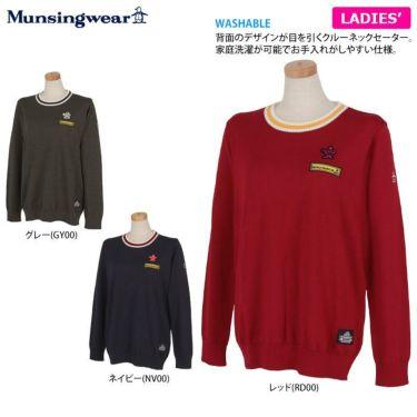 マンシングウェア Munsingwear レディース ロゴワッペン ビッグアップルモチーフ 長袖 クルーネック セーター MGWQJL07 2020年モデル 詳細2