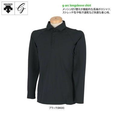 デサントゴルフ DESCENTE GOLF メンズ ハイストレッチ メッシュ切替 無縫製 長袖 ポロシャツ DGMMJB17 2020年モデル 詳細2