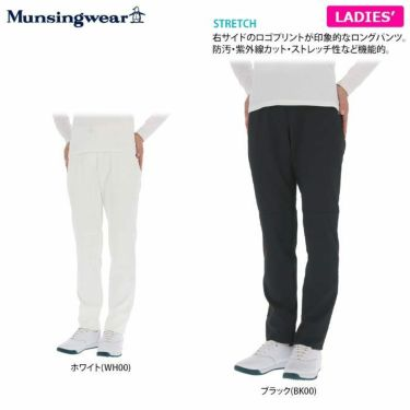 マンシングウェア Munsingwear レディース ストレッチ ロゴプリント ロングパンツ MEWPJD01 2020年モデル [裾上げ対応1] 詳細2