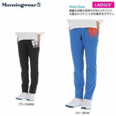 マンシングウェア Munsingwear レディース ストレッチ 防風 ロゴプリント ロングパンツ MEWQJD03 2020年モデル [裾上げ対応1] 詳細2