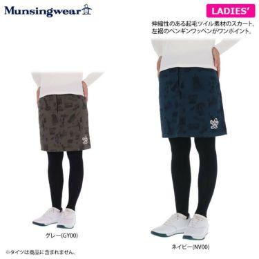 マンシングウェア Munsingwear レディース ストレッチ 総柄 起毛ツイル スカート MGWQJE06 2020年モデル 詳細2