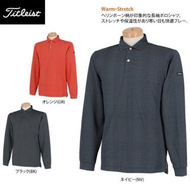 タイトリスト Titleist ヘリンボーン柄 ストレッチ 長袖 メンズ ポロシャツ TWMC2010 2020年モデル 詳細2