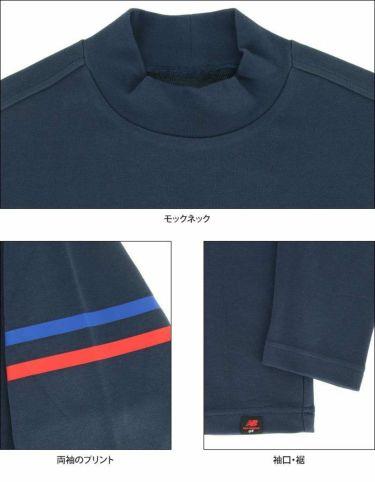 ニューバランスゴルフ メンズ METRO ストレッチ 長袖 モックネックシャツ 012-1267004 2021年モデル 詳細4