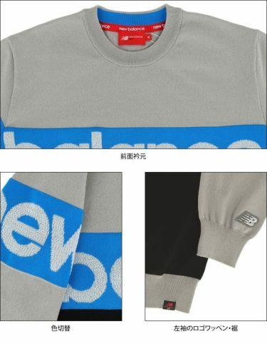 ニューバランスゴルフ メンズ SPORT アシンメトリーデザイン 配色切替 長袖 クルーネック セーター 012-1270001 2021年モデル 詳細4