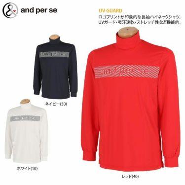 アンパスィ and per se メンズ ロゴプリント ストレッチ 長袖 ハイネックシャツ AMF9201W1 2021年モデル 詳細2