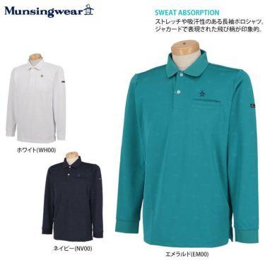 マンシングウェア Munsingwear メンズ 飛び柄 長袖 ポロシャツ MGMSJB03CH 2021年モデル 詳細2