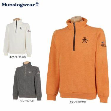 マンシングウェア Munsingwear メンズ 裏起毛 長袖 ハーフジップ セーター MGMSJL52CH 2021年モデル 詳細1