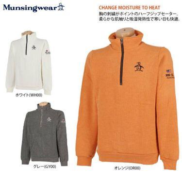 マンシングウェア Munsingwear メンズ 裏起毛 長袖 ハーフジップ セーター MGMSJL52CH 2021年モデル 詳細2