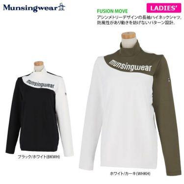 マンシングウェア Munsingwear レディース アシンメトリーデザイン 配色切替 長袖 ハイネックシャツ MEWSJB06 2021年モデル 詳細2